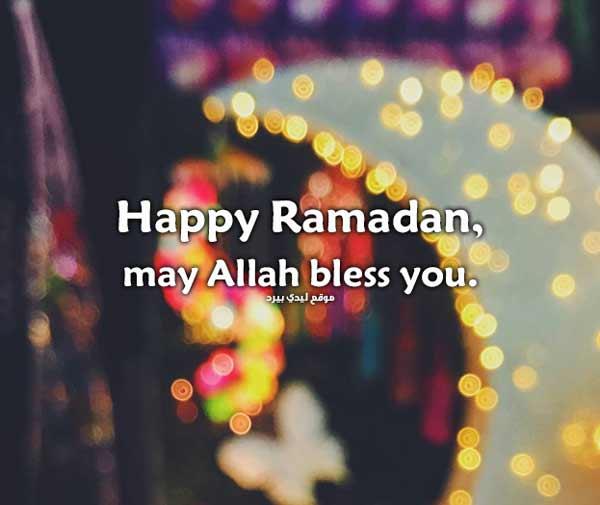 تهنئة رمضان بالانجليزي مترجمة ليدي بيرد