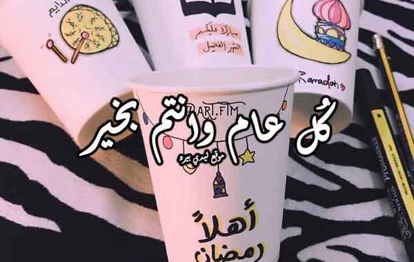 تهنئة رمضان رسائل