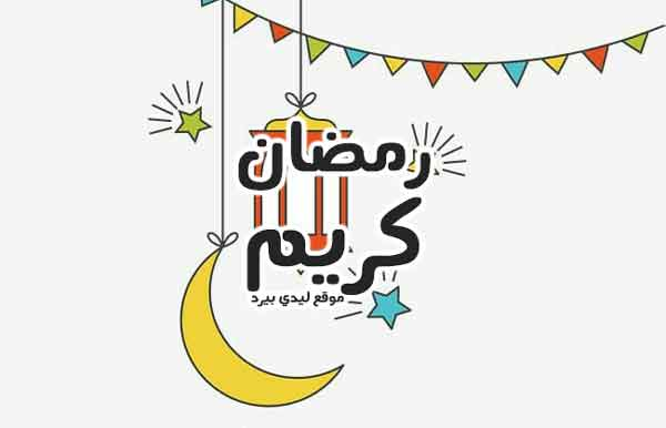 رد على تهنئة رمضان ليدي بيرد