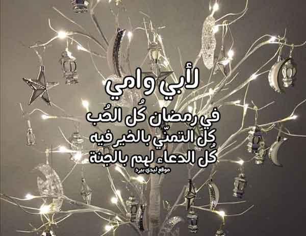 تهنئة رمضان للام والاب