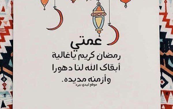 تهنئة رمضان للعمة