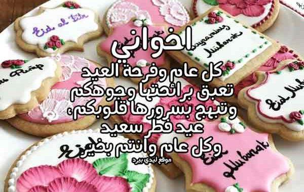 تهنئة عيد الفطر لاخواني