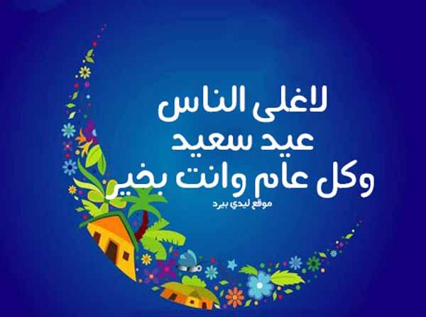 تهنئة عيد الفطر لاغلى الناس