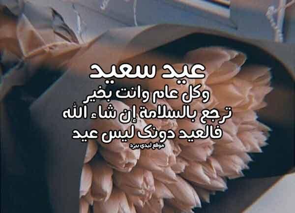 تهنئة عيد الفطر لشخص مسافر