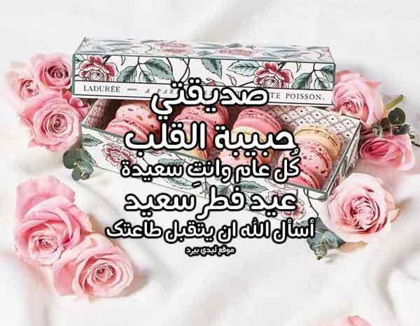 تهنئة عيد الفطر لصديقتي