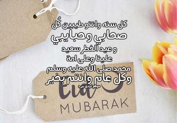 تهنئة عيد الفطر للصحاب