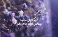 تهنئة عيد الفطر للموظفين والزملاء