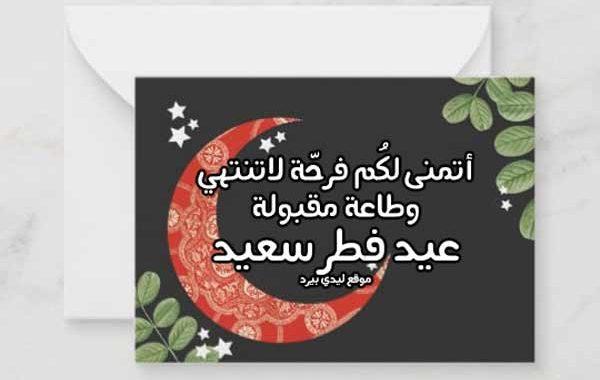 تهنئة عيد الفطر مختصرة
