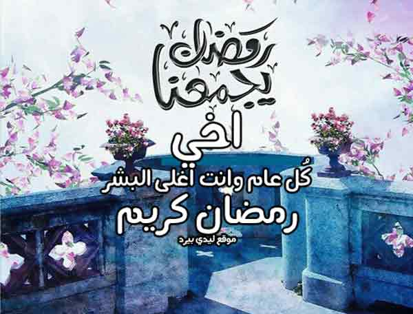 تهنئة للاخ بشهر رمضان