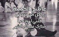 تهنئة للعائلة بمناسبة رمضان