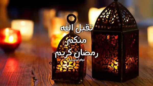 حالات رمضان للواتس اب