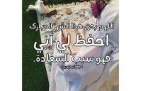 دعاء رمضان للاب