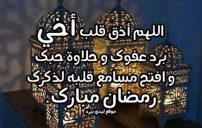 دعاء رمضان للاخ