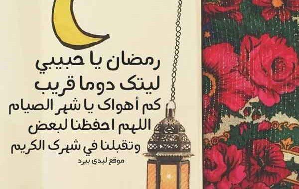 دعاء رمضان للحبيب