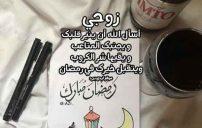 دعاء رمضان للزوج