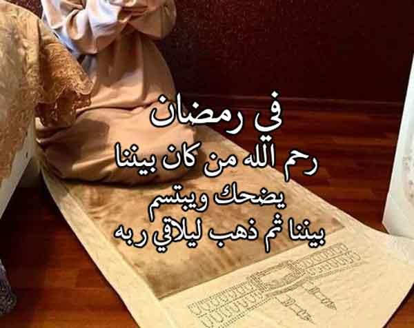 دعاء رمضان للميت