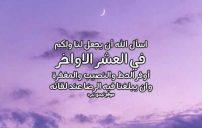 دعاء في العشر الاواخر من رمضان