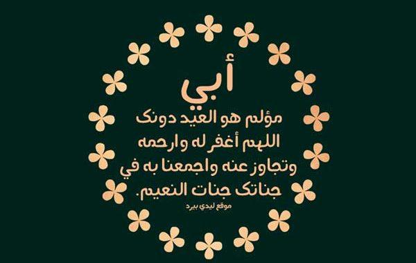دعاء لابي المتوفي في عيد الفطر