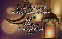 دعاء للام المتوفية في رمضان