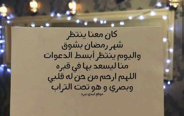 دعاء للمتوفي في رمضان