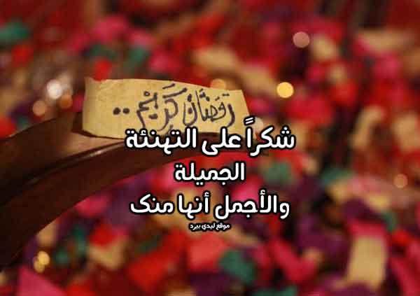 الرد على من قال عيدكم مبارك