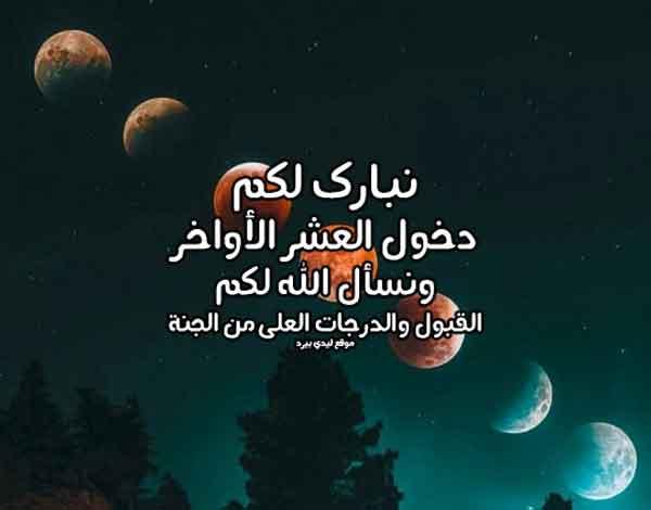 رسائل العشر الاواخر من رمضان