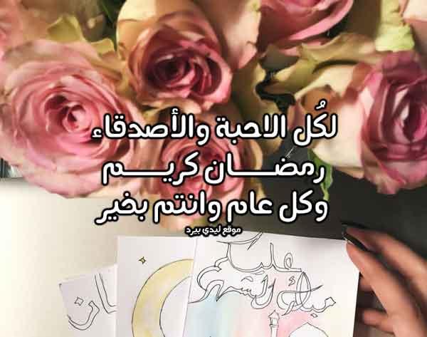 رسائل واتس اب بقدوم رمضان 1