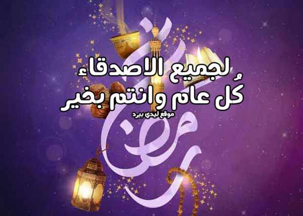 رسائل رمضانية للاصدقاء