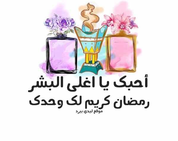رسائل رمضانية للحبيب