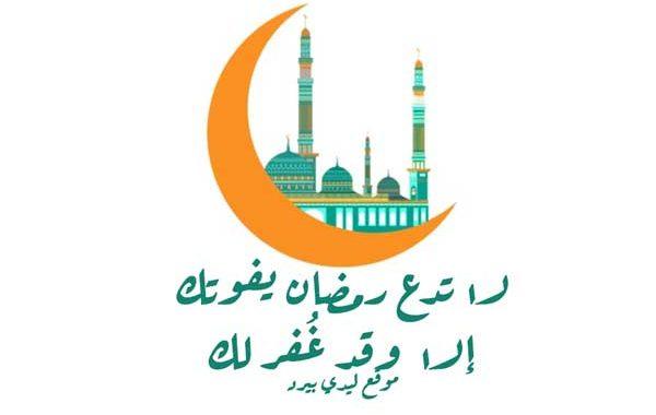 رسائل رمضانية يومية