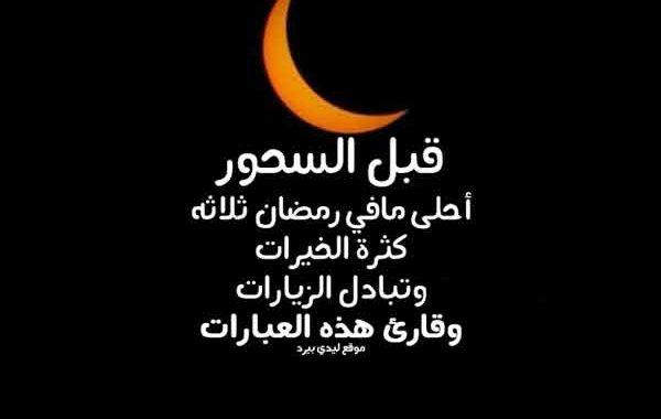 رسائل رمضان قبل السحور