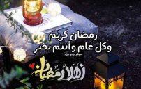 رسائل رمضان قصيرة وحلوة