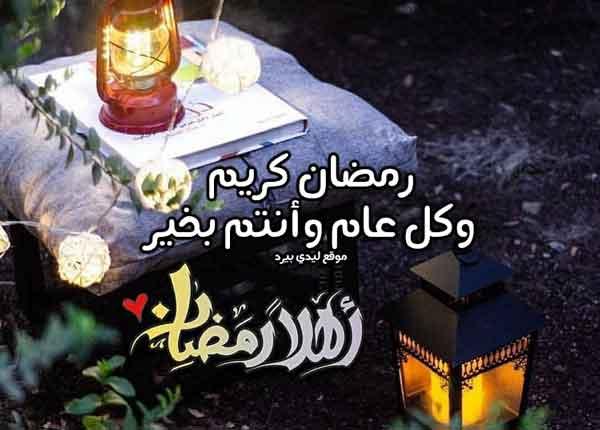 رسائل تهنئة رمضان للواتس اب ليدي بيرد