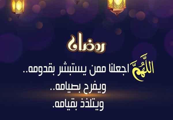 رسائل رمضان للاحبة