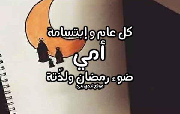 رسائل رمضان للام