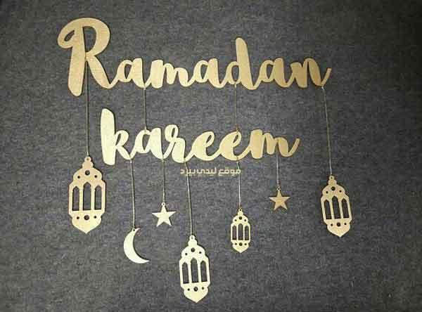 رسائل رمضان للواتس اب