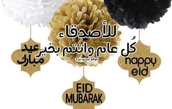 رسائل للاصدقاء بمناسبة عيد الفطر