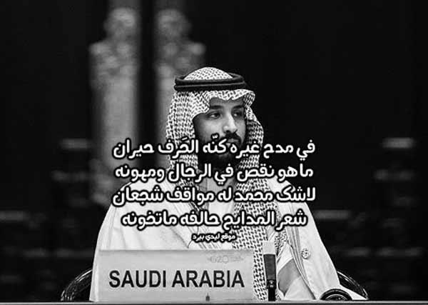 شعر مدح محمد بن سلمان