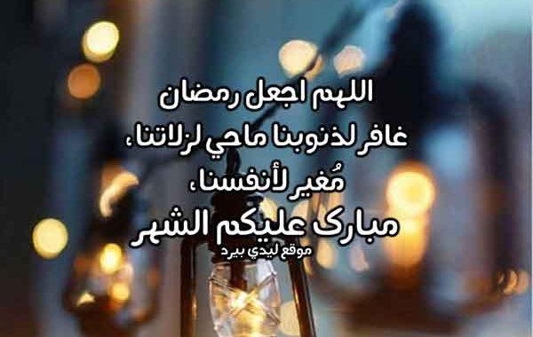 عبارات تهنئة بشهر رمضان المبارك
