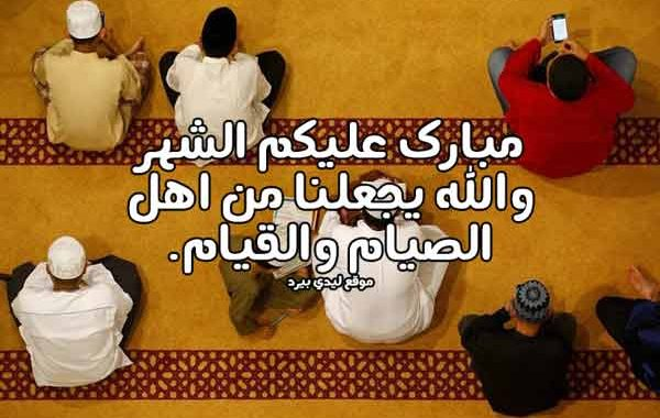 كلام تهنئة رمضان