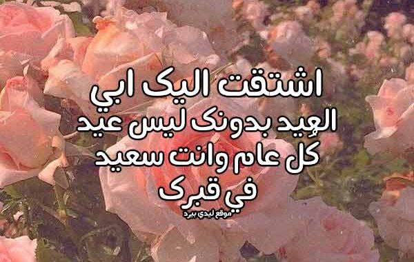 كلمات عن الاب المتوفي في عيد الفطر
