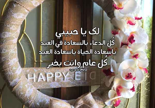كلمات عيد الفطر للحبيب