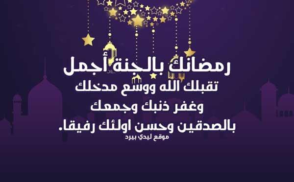 كلمات لشخص متوفي في رمضان