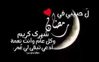 معايدات رمضانية للحبيب