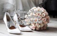 تهنئة زواج صديقتي