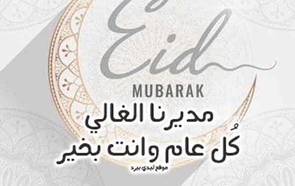 الأضحى المبارك رسائل تهنئة بالعيد رسمية للشركات