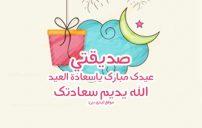 دعاء عيد الفطر لصديقتي
