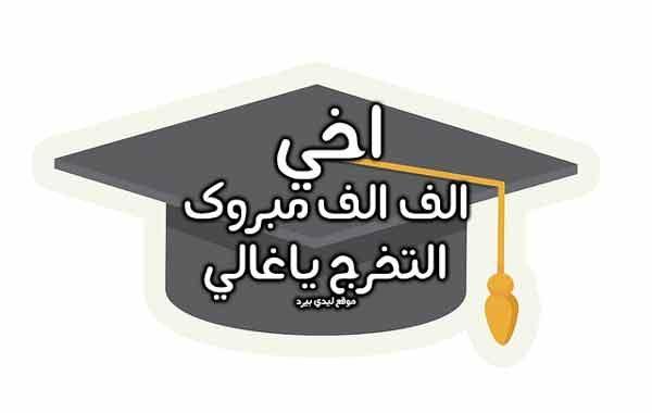الف مبروك التخرج ومنها للاعلى