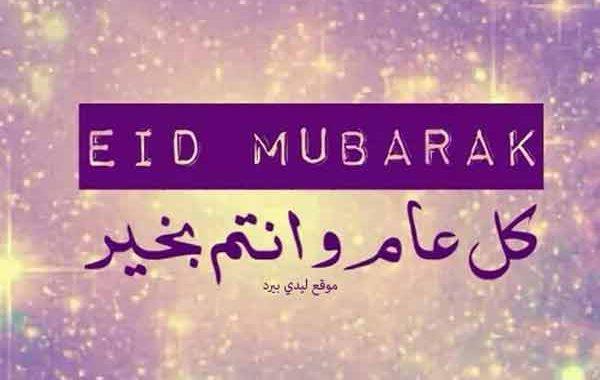 عيد فطر مبارك سعيد كل عام وانتم بخير