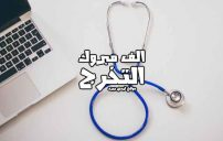 تهنئة تخرج من الطب